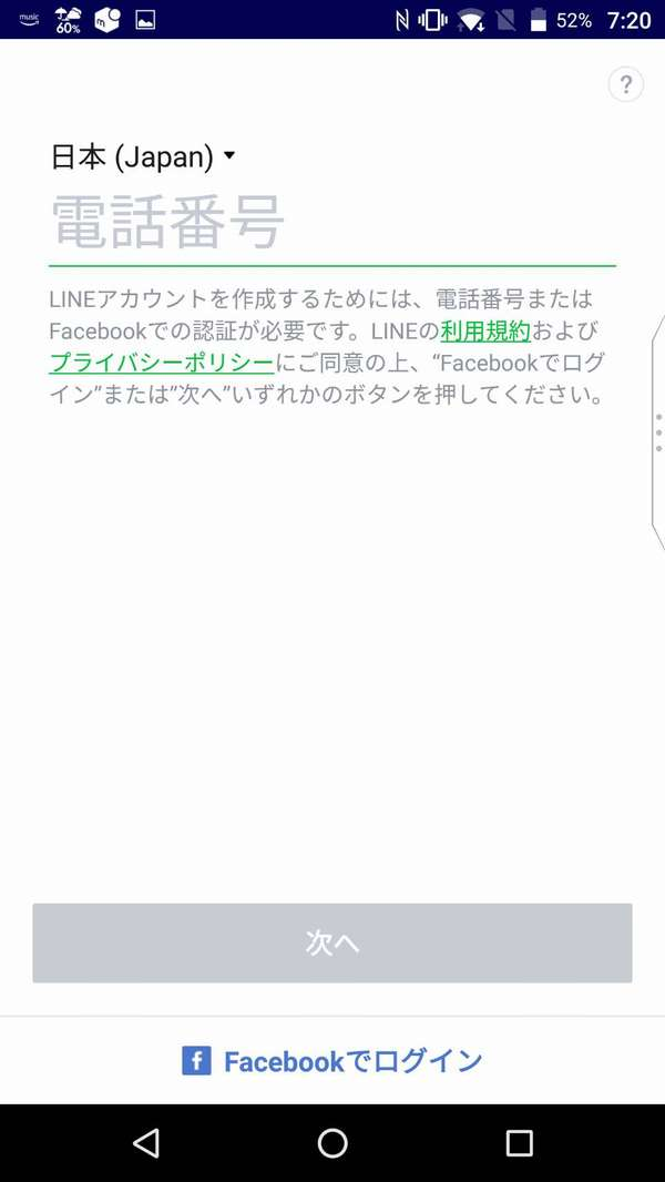 blackberryLINE引き継ぎ