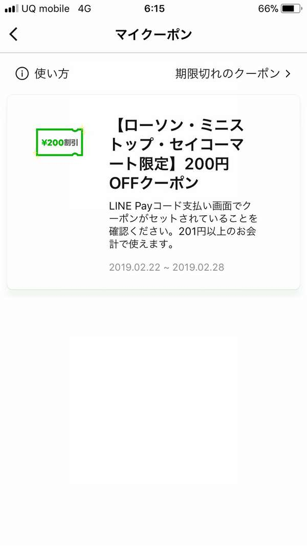 LINE Pay