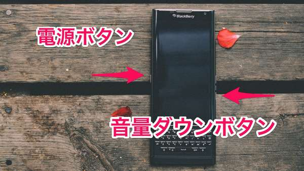 blackberry priv スクショ