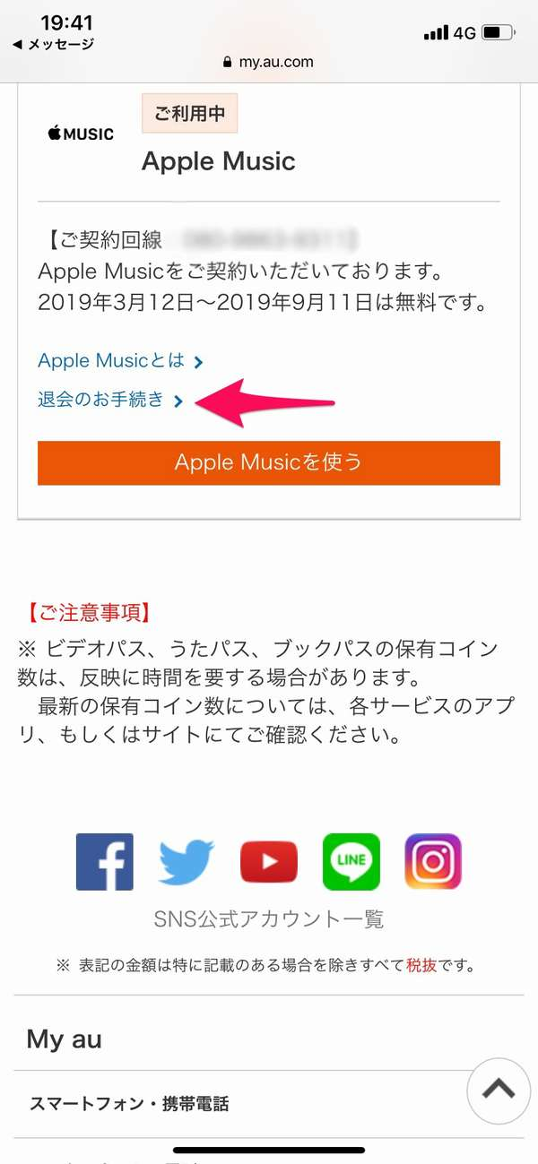 Apple Music退会