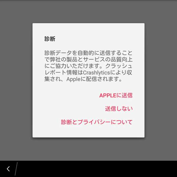 Apple Music blackberry passport 診断