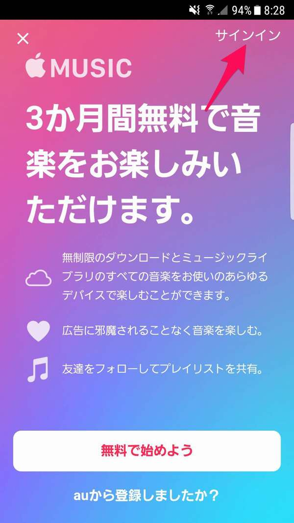 Apple MusicをAndroidで聴こう