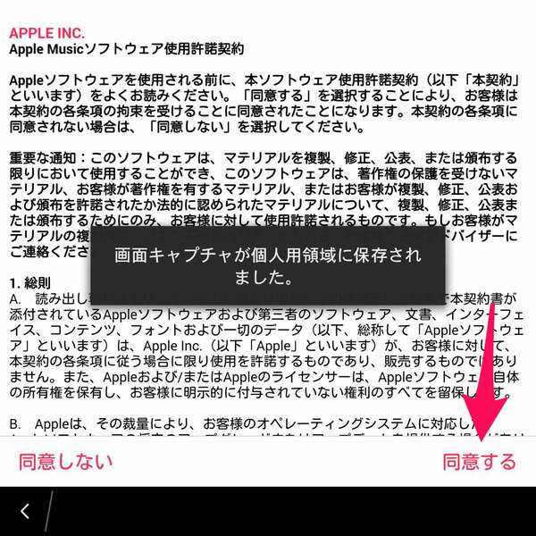blackberryでApple Musicを楽しもう♪