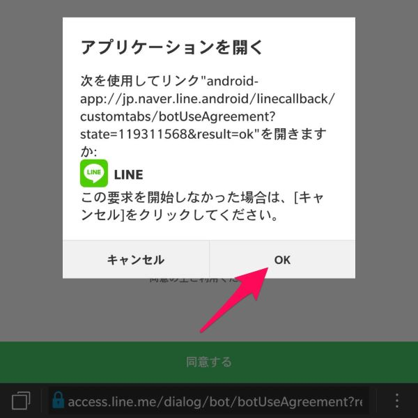 blackberry passport LINEを使う方法