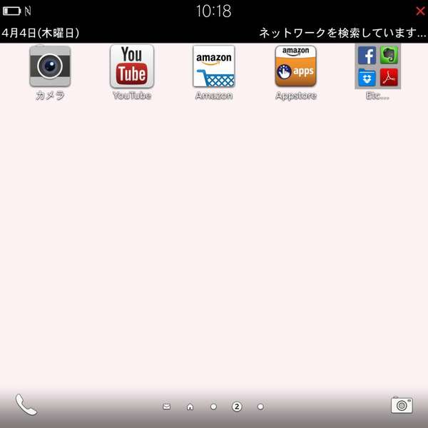 blackberry passportつながらない1